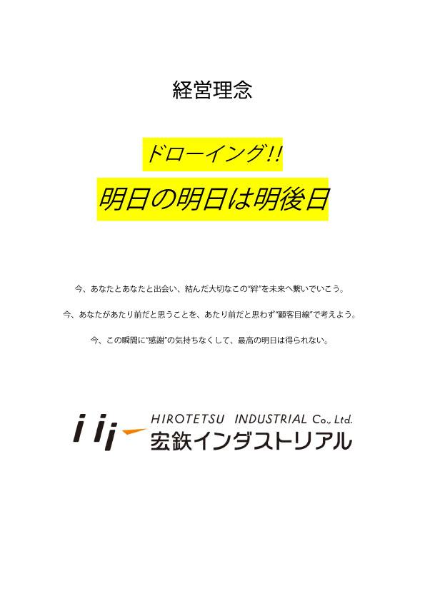 宏鉄経営理念