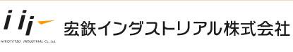 宏鉄インダストリアル